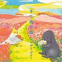 KIMIMACHIZAKA by Kimi Machi Zaka (2015-02-11)