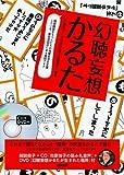 幻聴妄想かるた 解説冊子CD市原悦子の読み札音声DVD幻聴妄想かるたが生まれた場所付