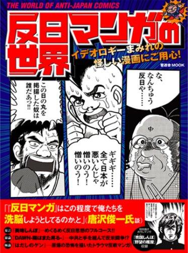 反日マンガの世界―イデオロギーまみれの怪しい漫画にご用心! (晋遊舎ムック)の詳細を見る