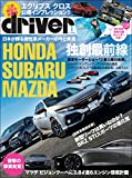 driver(ドライバー) 2018年 1月号 [雑誌]