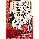 Amazon.co.jp: 知っておきたい 世界の悪人・暴君・独裁者 電子書籍: 桐生操: Kindleストア