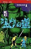 リュウの道 / 石森章太郎 のシリーズ情報を見る