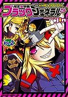 残念女幹部ブラックジェネラルさん 2 (ドラゴンコミックスエイジ し 4-1-2)