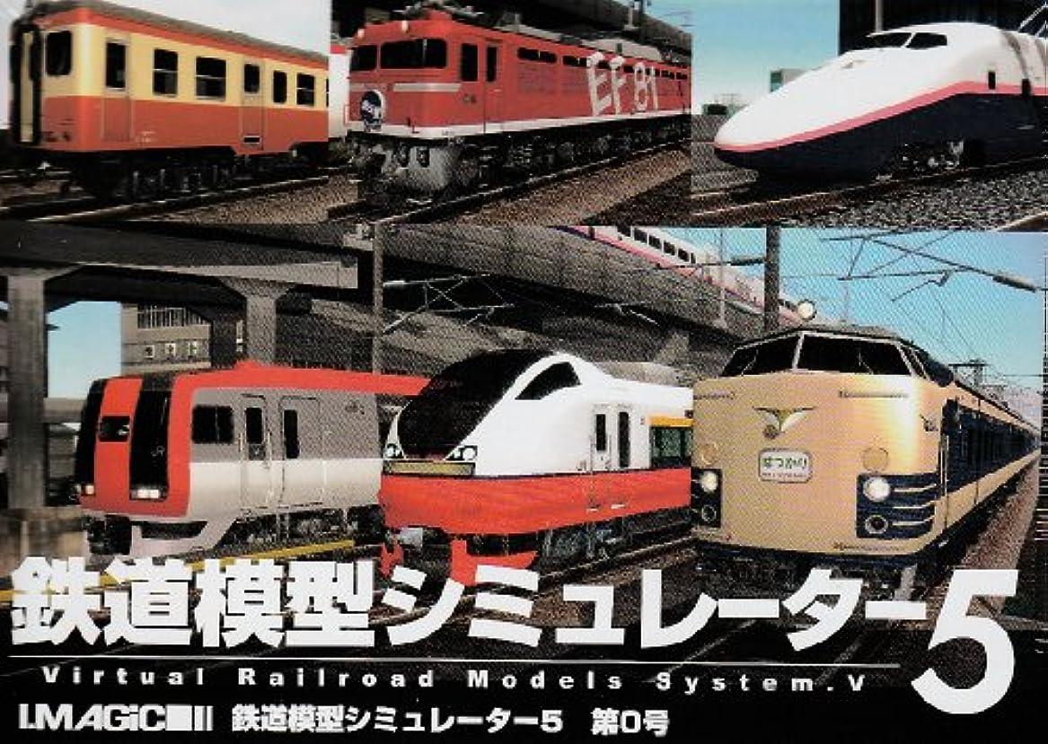 機械的圧縮された混合した鉄道模型シミュレーター5 第0号