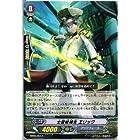 【カードファイト!!ヴァンガード】 士官候補生 エリック C bt08-093 《蒼嵐艦隊》