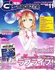 電撃G's magazine (ジーズマガジン) 2015年 11月号 [雑誌]