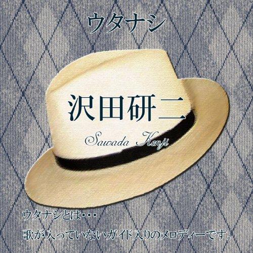 恋は邪魔もの [Originally Performed by 沢田研二]