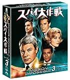 スパイ大作戦 シーズン3<トク選BOX>[DVD]
