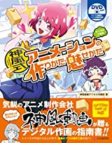 神風動画が指南する「アニメーションの作りかた」本が25日発売