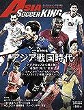 アジアサッカーキング 2019年 03月号 [雑誌] (Jリーグサッカーキング増刊)