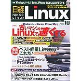 日経 Linux (リナックス) 2010年 10月号 [雑誌]