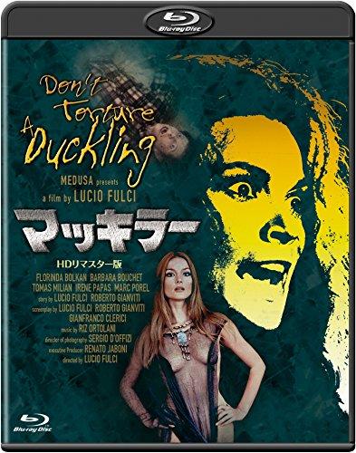 マッキラー -HDリマスター版- [Blu-ray]