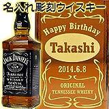 誕生日祝い 名入れ彫刻 ジャックダニエル ブラック デザインA nck-jackdnl