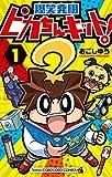 ピカちんキット!: 爆笑発明 (1) (てんとう虫コミックス)