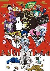 劇場アニメ「夜は短し歩けよ乙女」BD/DVDが10月リリース