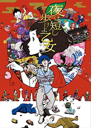 「夜は短し歩けよ乙女」 Blu-ray 特装版