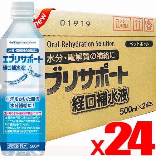 熱中症対策 経口補水液エブリサポート 500mlx24本 (1ケース販売)4954097915456-24パッケージリニュアルになりました