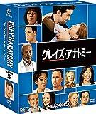 グレイズ・アナトミー シーズン5 コンパクトBOX[DVD]