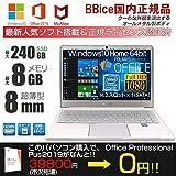 ノートパソコン NoteBook Smartb ook14.1 Microsoft Office2019/M cAfee/Win10搭載 日本語キーボー ド 8G/240GB フルHD BBice国内正規 (SSD 240GB/RAM8G)
