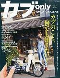 ダートスポーツ4月号増刊 (CUB ONLY【カブ オンリー】)