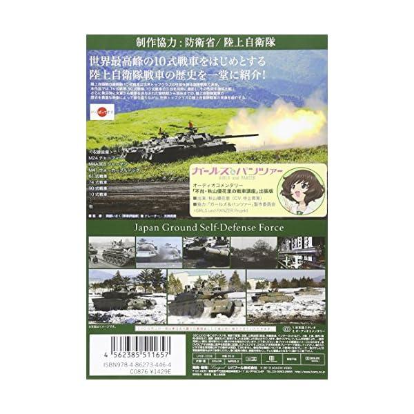 よくわかる!陸上自衛隊~陸の王者!日本を守る戦...の紹介画像2