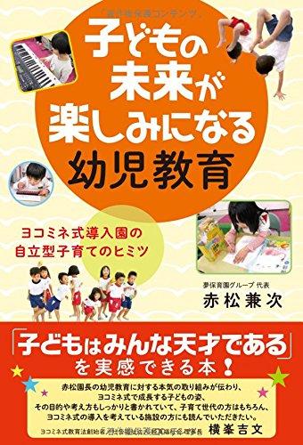 子どもの未来が楽しみになる幼児教育 ヨコミネ式導入園の自立型子育てのヒミツ