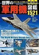 完全版 世界の軍用機図鑑 (コスミックムック)