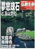仏教を歩く No15 夢窓疎石と「五山文化」 (週刊朝日百科)