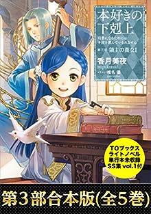未収録SS集vol.1付 本好きの下剋上【合本版 第三部】(全5巻)