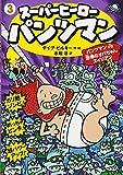 スーパーヒーロー・パンツマン3 パンツマンVS恐怖のオバちゃんエイリアン (児童書)