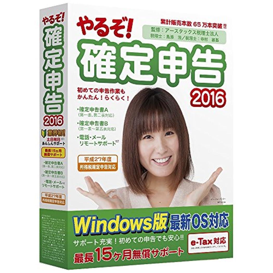 錆びにおいパッチ【やるぞ! 2017への無償バージョンアップシール付き】やるぞ! 確定申告2016 for Windows