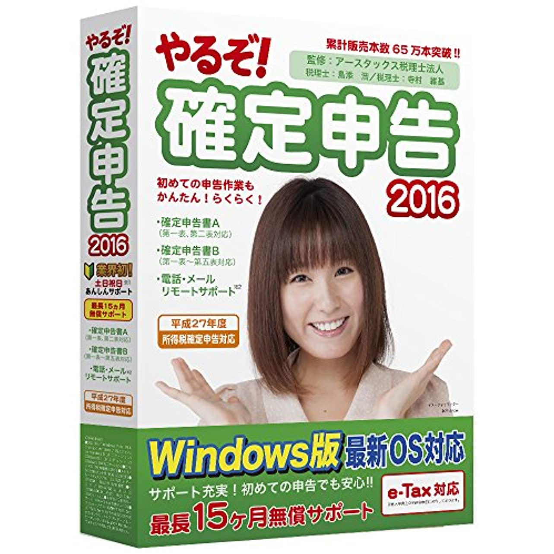 別れる検出可能士気【やるぞ! 2017への無償バージョンアップシール付き】やるぞ! 確定申告2016 for Windows