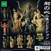 和の心 仏像コレクション 全6種セット