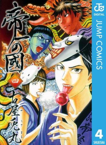 帝一の國 4 (ジャンプコミックスDIGITAL)