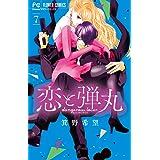恋と弾丸 (7) (Cheeseフラワーコミックス)