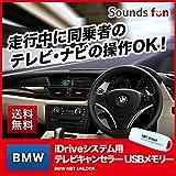 BMW TVキャンセラー/ナビキャンセラー/テレビキャンセラー BMW NBT UNLOCK(BMW NBTアンロック) USBタイプ F20/F22/F30/F31/F34/F32/F10/F11/F07/F12/F13/F06/F01/F02/F03/F04/F25/F15/F20/F22