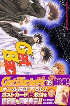 GetBackers 奪還屋の最新刊