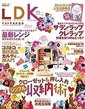 LDK (エル・ディー・ケー) 2013年 11月号 [雑誌]