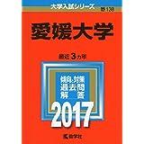 愛媛大学 (2017年版大学入試シリーズ)