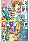 いめるいめな(2) (バンブーコミックス)