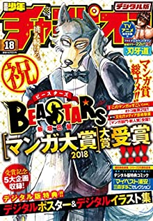 [雑誌] 週刊少年チャンピオン 2018年18号 [Weekly Shonen Champion 2018-18]