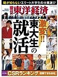 週刊 東洋経済 2014年 4/5号 [雑誌]