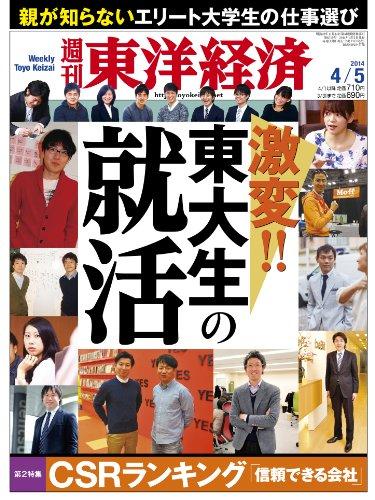 週刊 東洋経済 2014年 4/5号 [雑誌]の詳細を見る