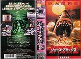 ジョーズ・アタック2【日本語吹替版】 [VHS]