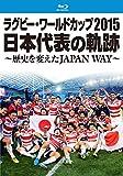 ラグビー・ワールドカップ2015 日本代表の軌跡 ~歴史を変えた...[Blu-ray/ブルーレイ]
