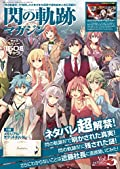 電撃G'sコミック 2019年1月号 増刊  閃の軌跡マガジンVol.5
