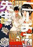 ニーチェ先生~コンビニに、さとり世代の新人が舞い降りた~ 6 (MFコミックス ジーンシリーズ)