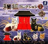 和狐コレクション2 [全5種セット(フルコンプ)]
