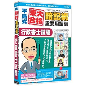 media5 平島式東大合格暗記術 重要用語編 行政書士試験 6ヶ月保証版