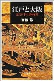 江戸と大阪―近代日本の都市起源 (ネットワークの社会科学シリーズ)